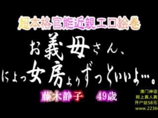 Fujiki Vol.19